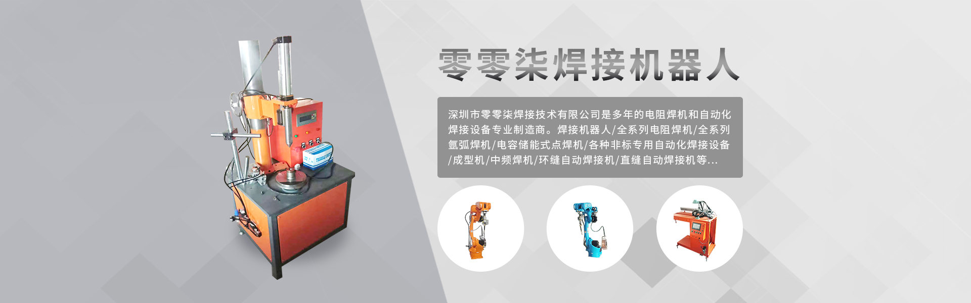 氩弧自动焊机