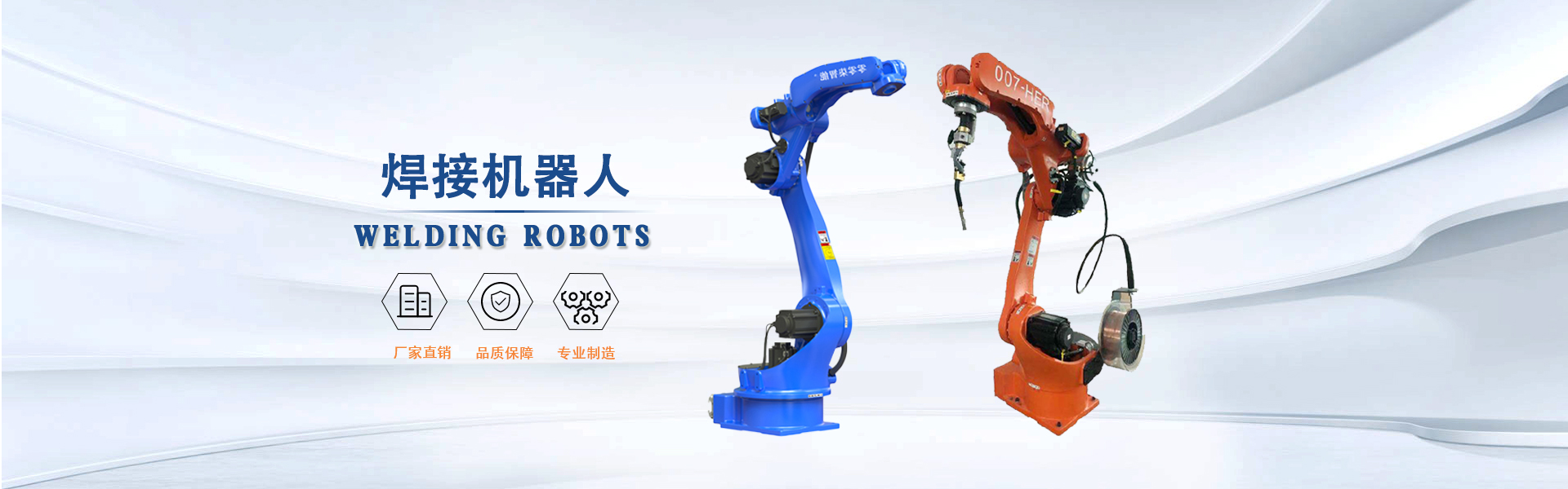 卡诺普机器人,机器人焊接