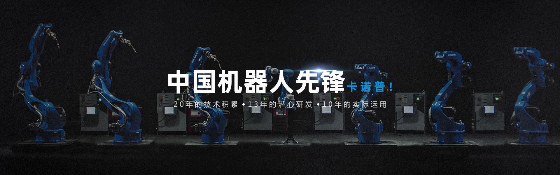 卡诺普机器人多少钱,机器人焊接报价