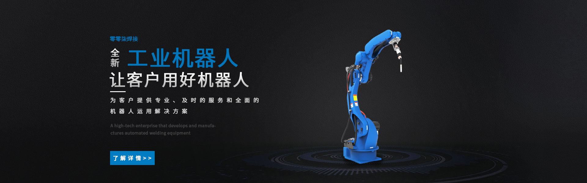 优质机器人焊接,供应卡诺谱机器人